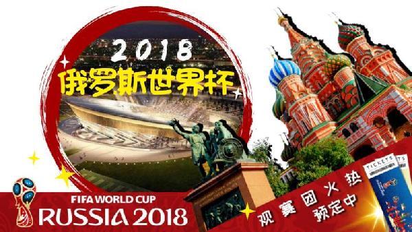 俄罗斯世界杯616阿根廷VS冰岛七天六晚