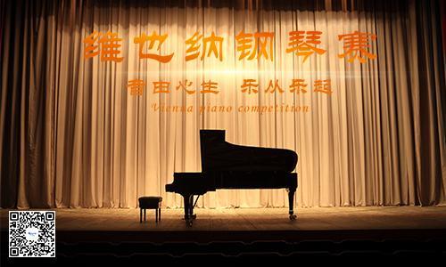 维也纳古典乐派钢琴大赛