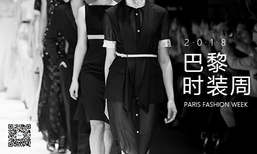 巴黎时装周·专场秀--尊享之旅8日