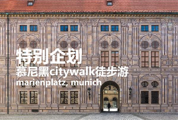 特别企划: 慕尼黑CITYWALK徒步游