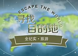 欧洲循环线体验视频媒体报道