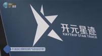 开元星迹成立暨教育及移民产品发布会在京举行媒体视频