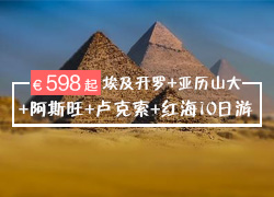 埃及十日游